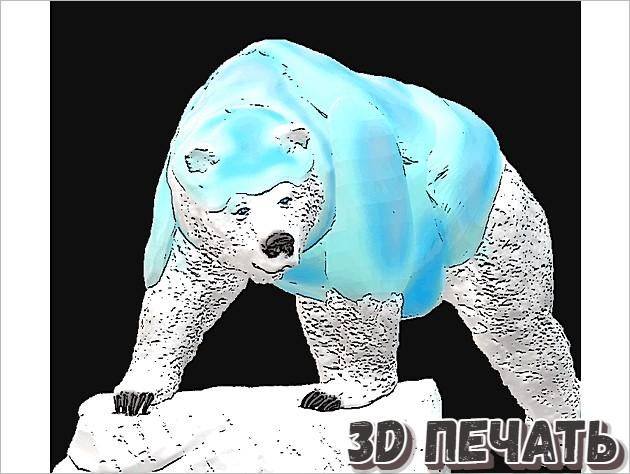 Белый медведь в синем ледяном доспехе