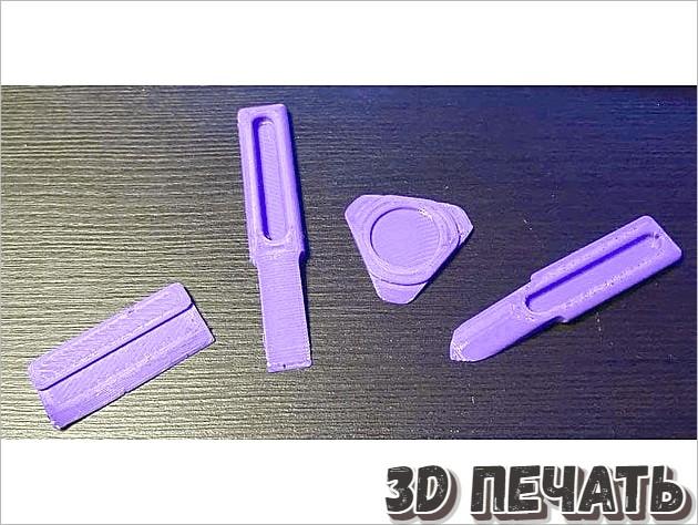 Инструменты для выскабливания экрана