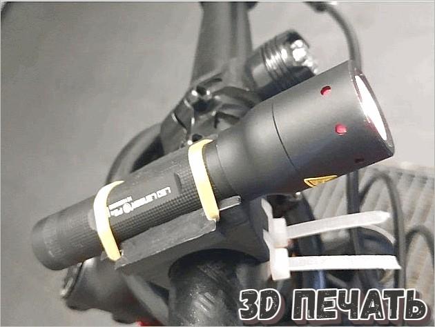 Параметрическое крепление для велосипедного фонарика