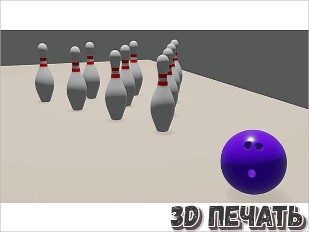 Кегли и шар для боулинга в 3D