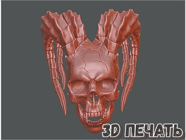 Адский череп