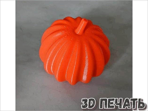 Тыква в 3D
