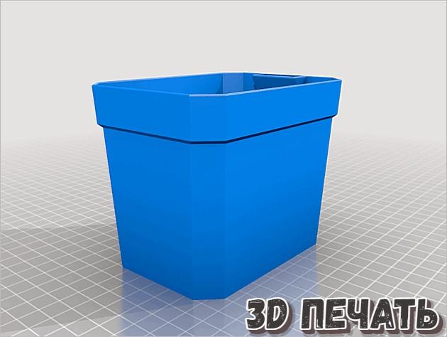 3Д модель корзины-органайзера
