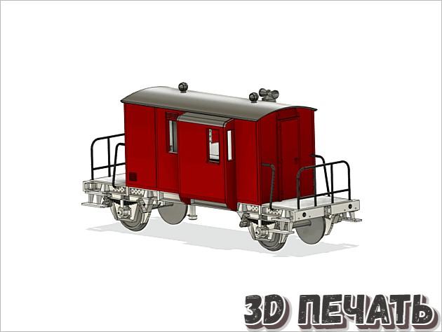 3D модель вагона поезда