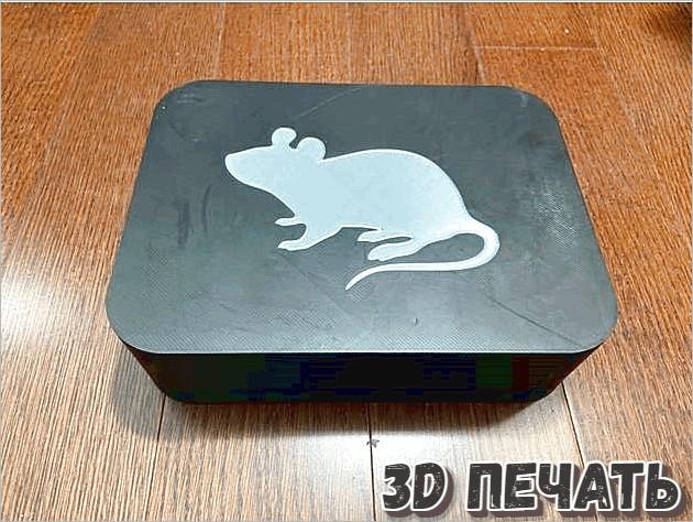 Коробка для мышки