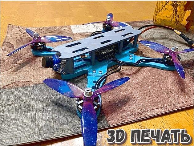 5-дюймовая рама квадрокоптера
