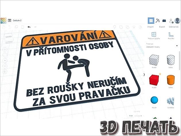 Предупреждающий чешский знак