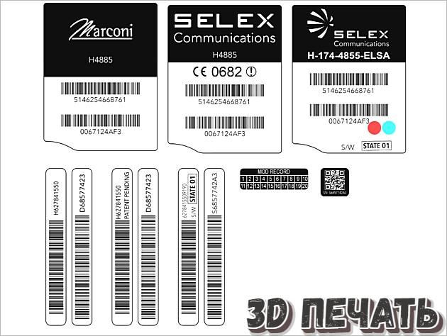 Подставка для радиостанции Marconi SELEX PRR