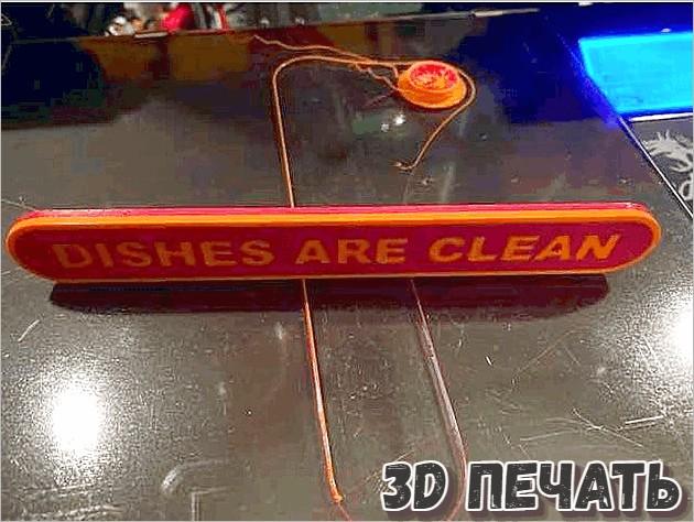 Знак грязной и чистой посуды