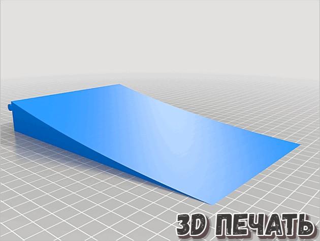 Рампа для трюков в 3D