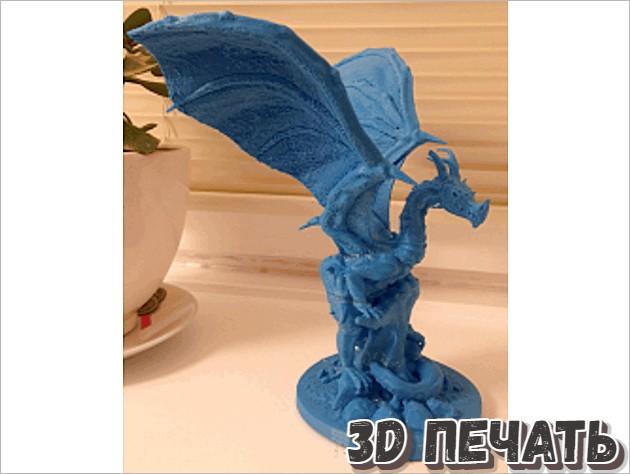 3D модель лесного дракона