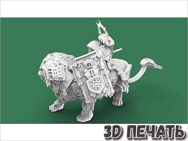 Ангельские рыцари-львы в 3D