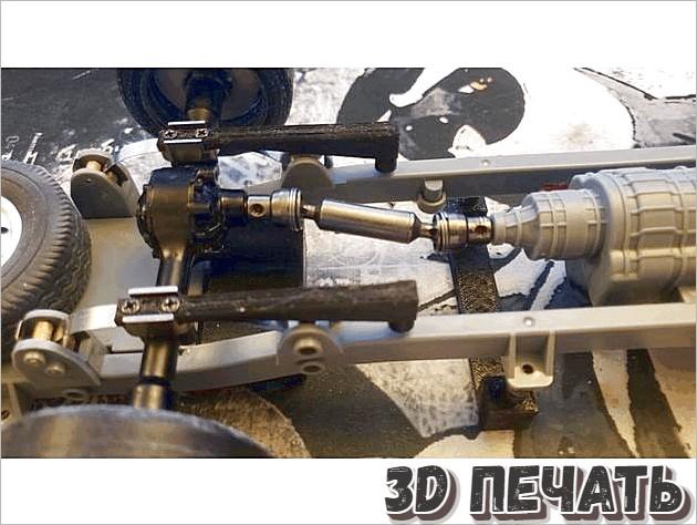 Стремянка для задней подвески WPL D12