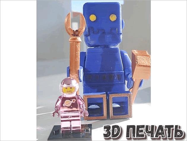 Робот в 3D