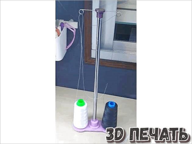 Конический шпуледержатель для швейных ниток