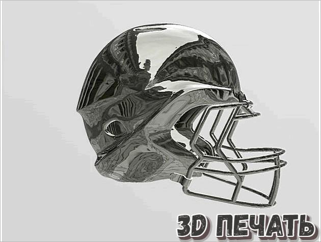 Футбольный шлем