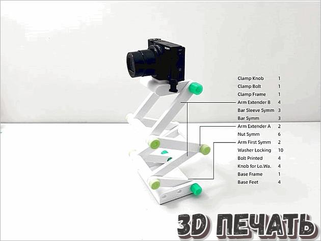 Подставка для камеры