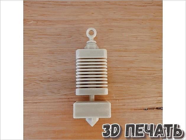 Брелок для 3D-печати