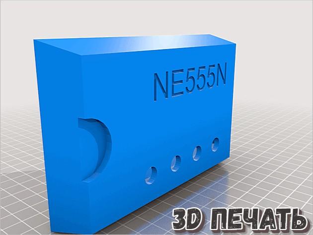 Коробка 555 со светодиодным дисплеем