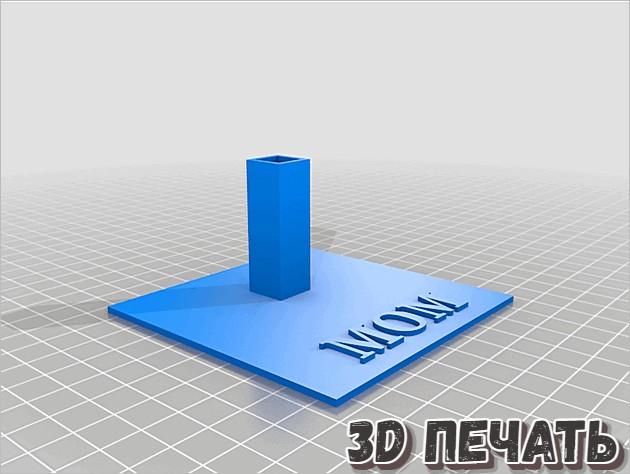 3D модель подставки для вспенивателя