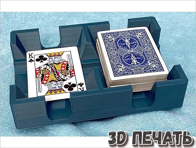 Лоток для игральных карт