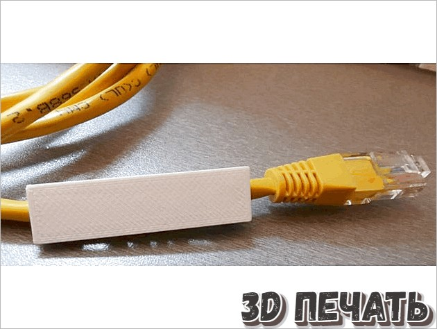 Крепление для кабеля в 3D