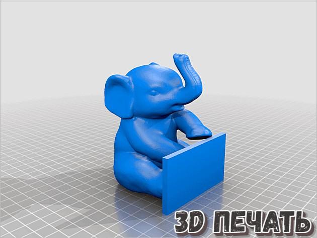 Сидящий слон с табличкой