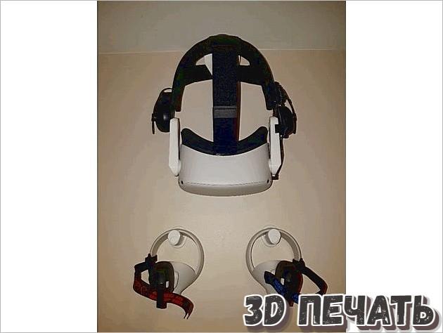 Держатель для гарнитуры и контроллеров Oculus
