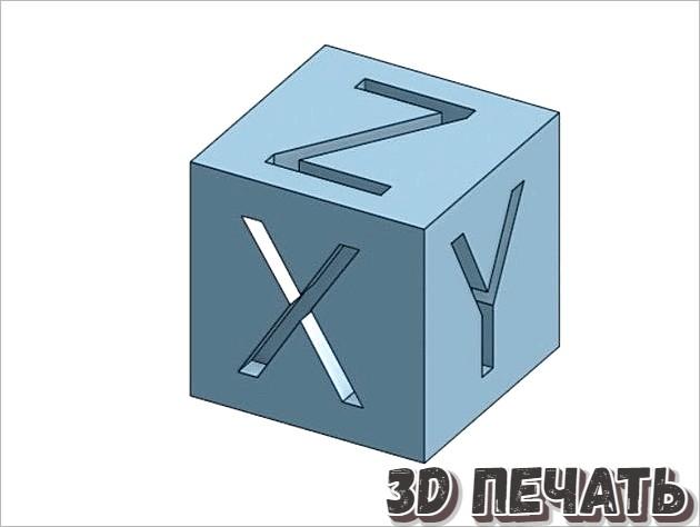 Калибровочный куб XYZ 15 мм