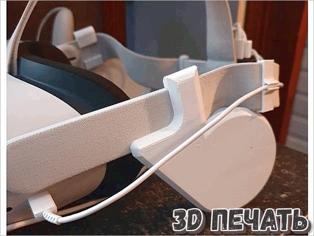Усилитель звука Oculus Quest 2