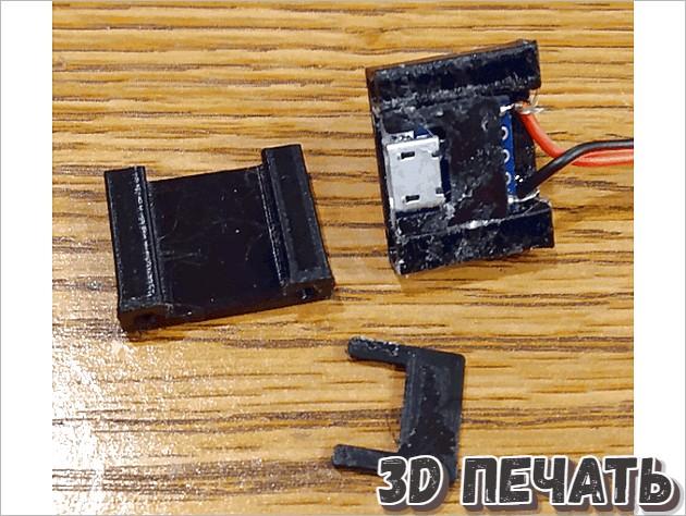 Крепление к разъему Micro USB
