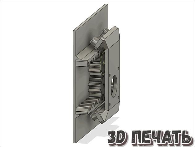 Кровать для 3d-принтера в стиле стойки и шестерни