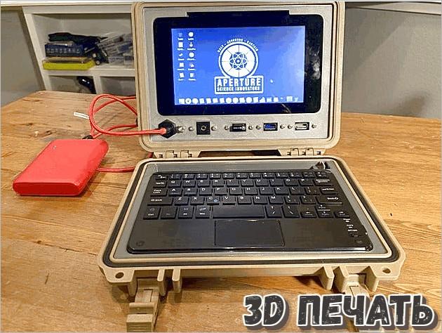 Лоток ноутбука Raspberry Pi Pelican