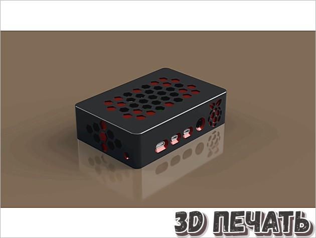Новый сотовый корпус Raspberry Pi 4