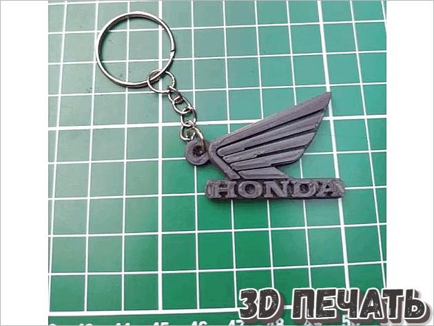 Брелок Honda