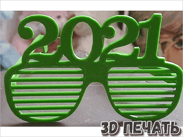 Очки 2021