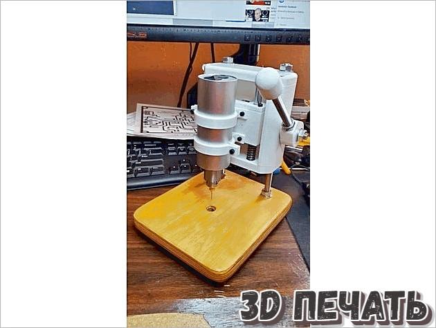 Модификации сверлильного пресса для печатных плат