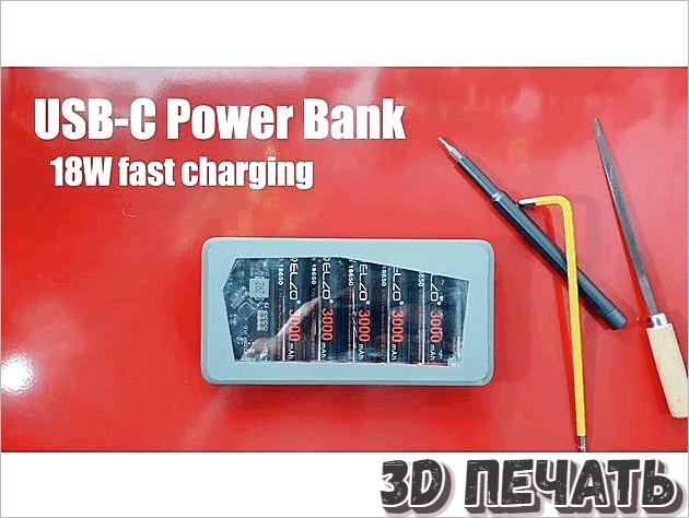 USB-C Powerbank с быстрой зарядкой 18 Вт