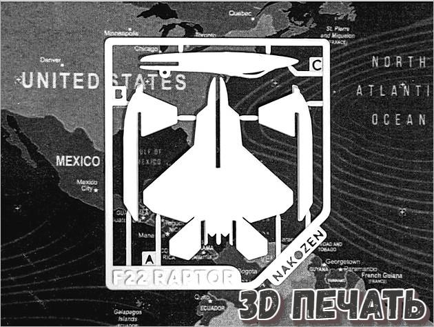 Карта с F22 Raptor