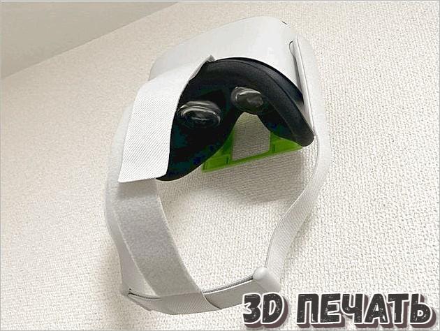 Настенное крепление для очков Oculus Quest 2