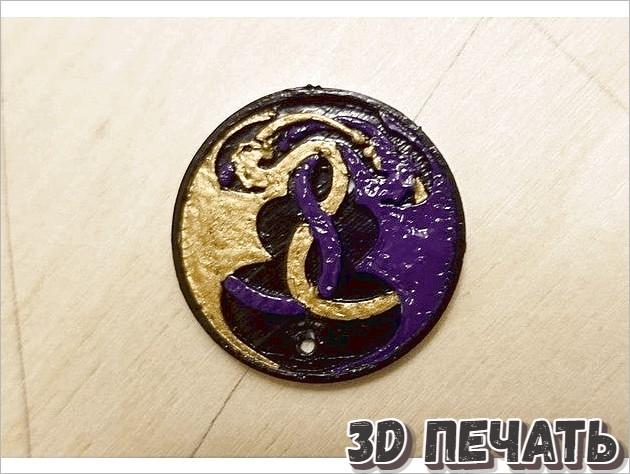 Символ Дракона