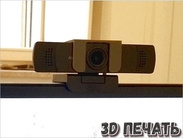 Затвор для веб камеры