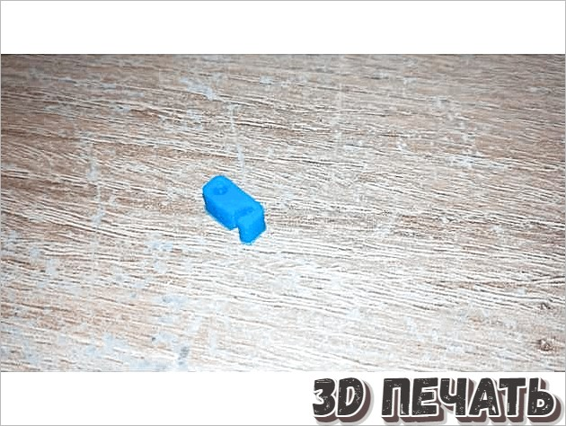 Зажим для нити 1,75 мм