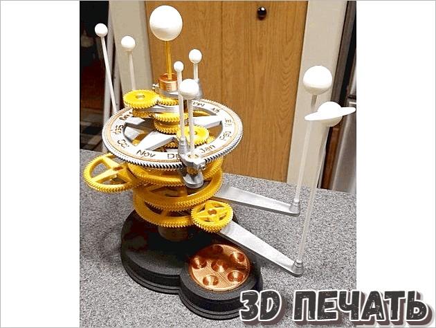 Механический планетарий