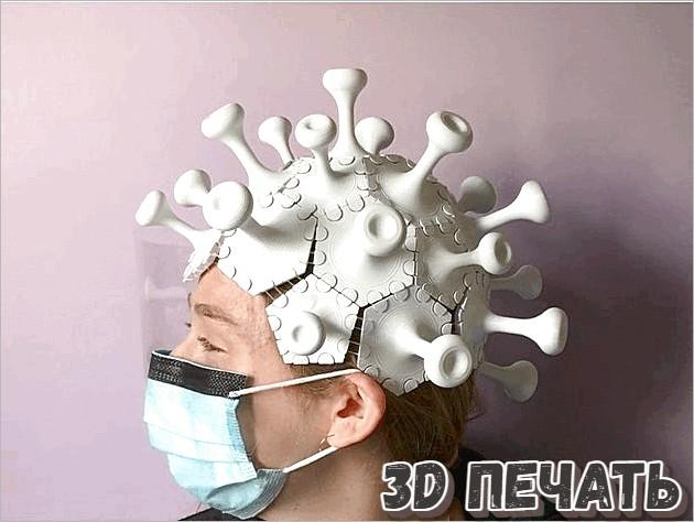 Коронавирусный шлем
