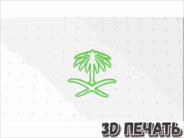 Логотип Саудовской Аравии
