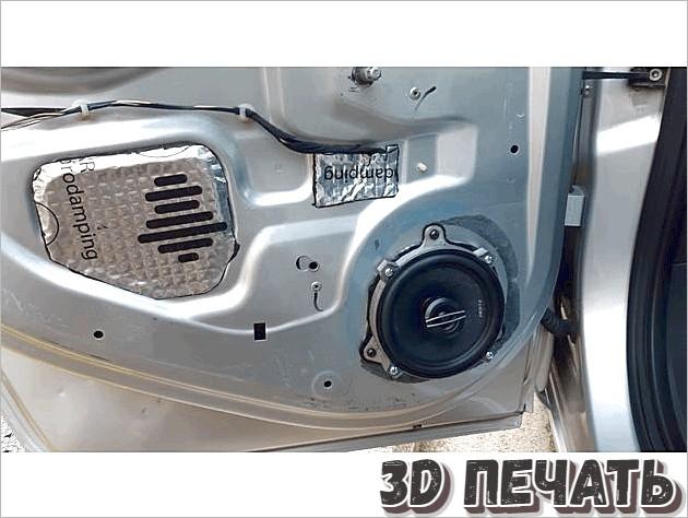 Адаптеры для задних динамиков Opel Corsa D