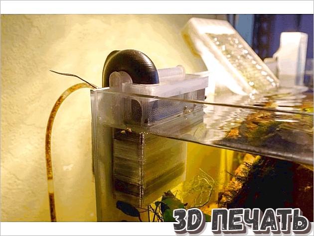 Бесшумный ящик перелива аквариума для отстойника