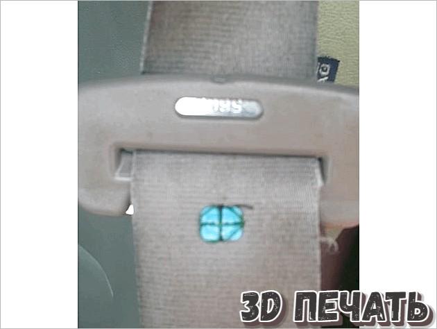 Стопор пластины защелки ремня безопасности