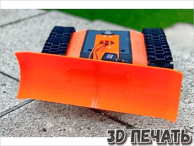 Снегоочиститель для FPV Rover